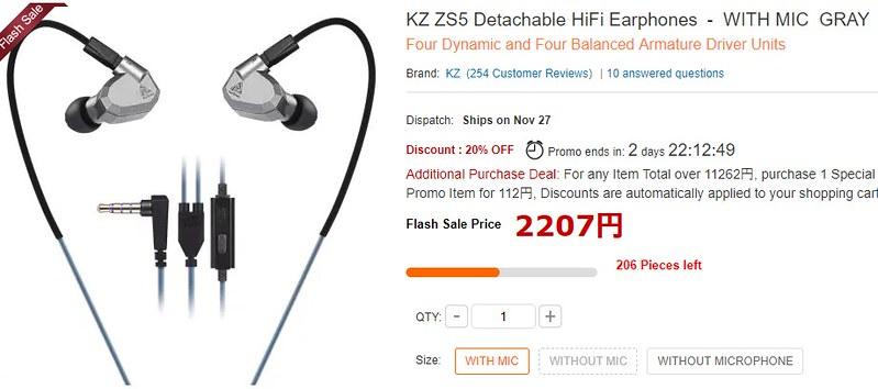 KZ ZS5 現在価格