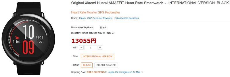 amazfit pace現在価格