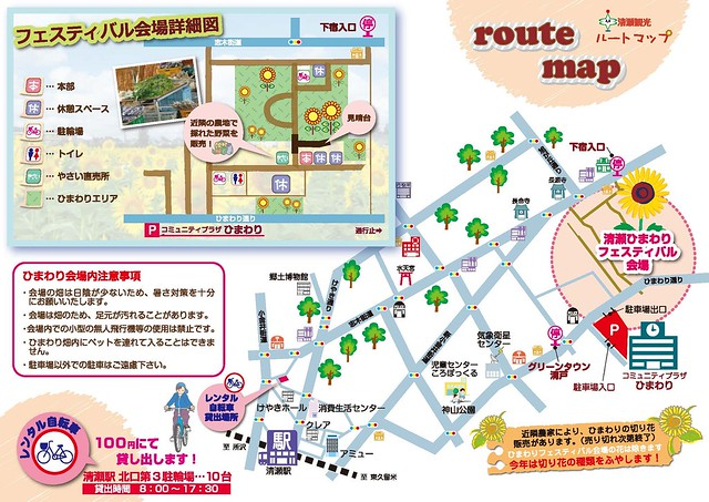 Kiyose Sunflower Festival Route Map