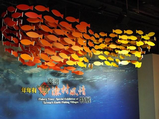 陽明海洋文化藝術館 (5)
