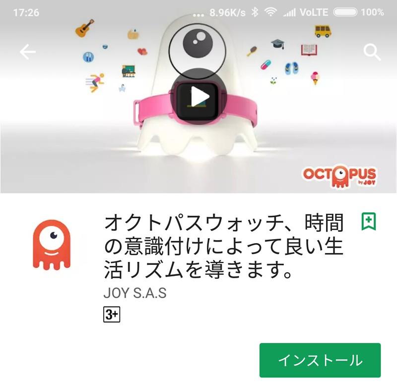 JOY OCTOPUS ウォッチアプリ設定 (1)