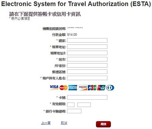 美國觀光ESTA免簽證