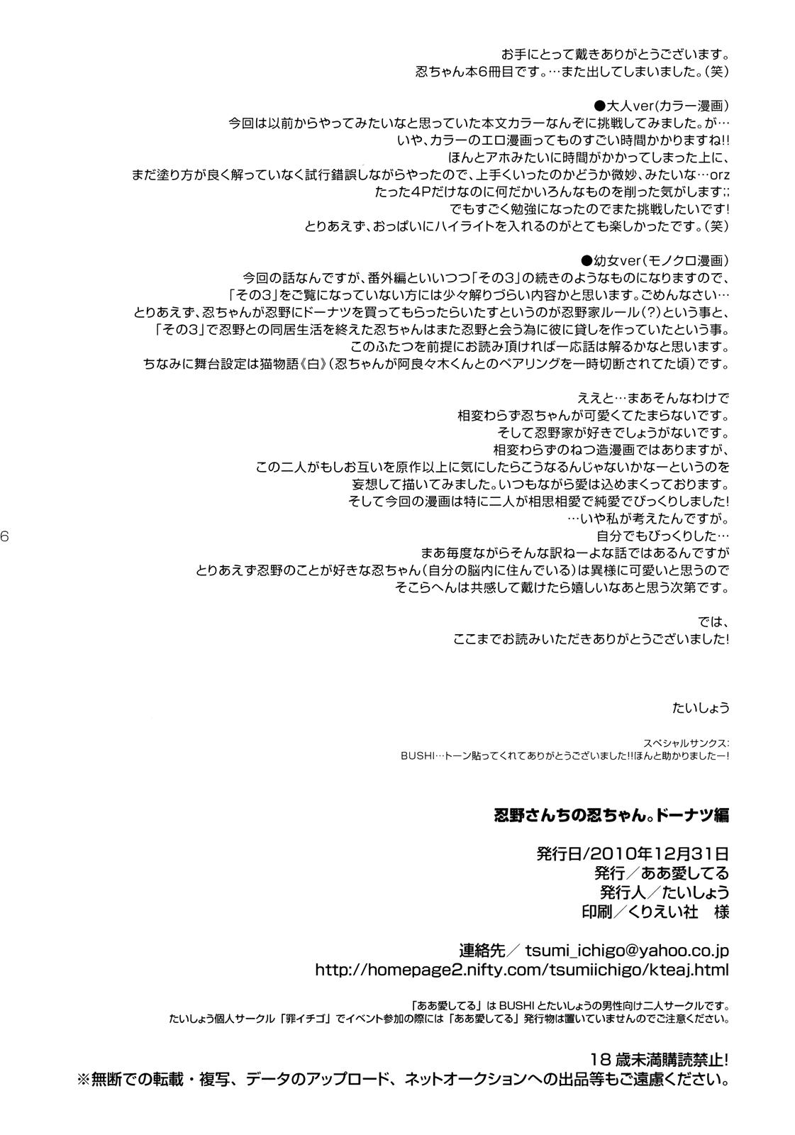 Hình ảnh  in Oshino-San-Chi No Shinobu-Chan