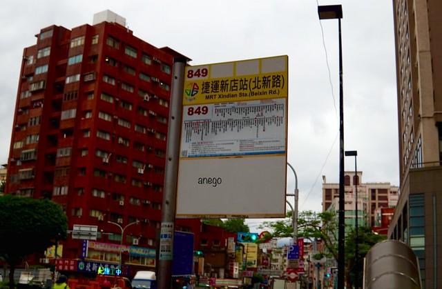 新店駅849