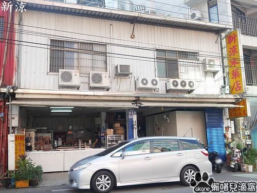 新涼冰菓店