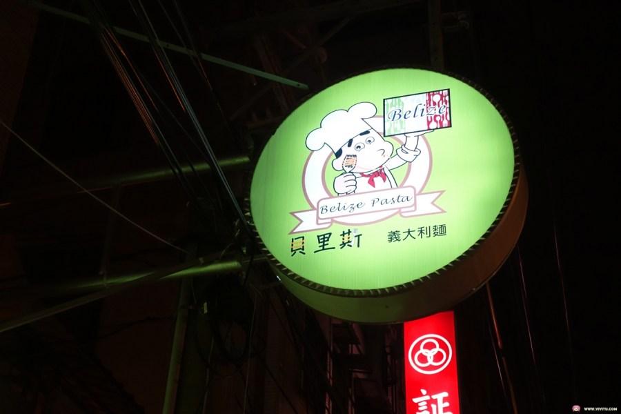 [桃園美食]貝里斯義大利麵~桃園後火車站平價燉飯義大利麵,用餐氣氛溫馨舒服適合聚餐或下午茶 @VIVIYU小世界