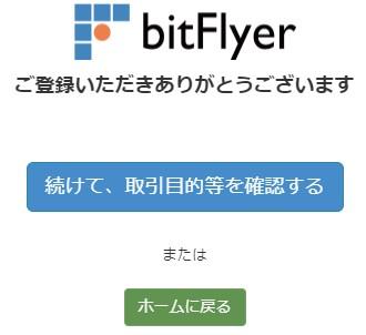 ビットコインの使い方 会員登録方法 (10)