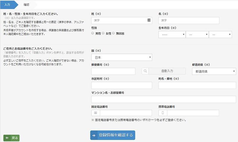 ビットコインの使い方 会員登録方法 (7)