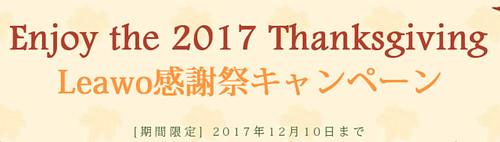 スクリーンショット 2017-11-21 20.10.34