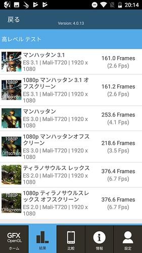 CUBOT Note Plus ベンチマークテスト編 (19)
