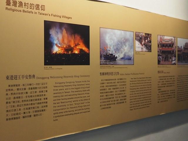 陽明海洋文化藝術館 (6)