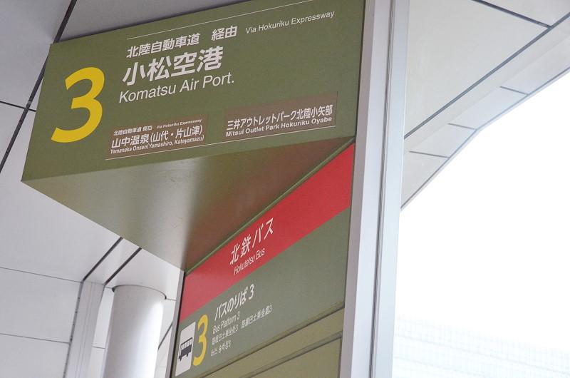 MITSUI OUTLET PARK 北陸小矢部