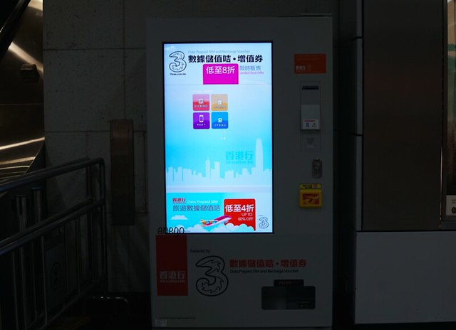 香港駅 3自販機