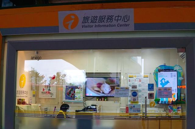 新店駅 ビジターセンター