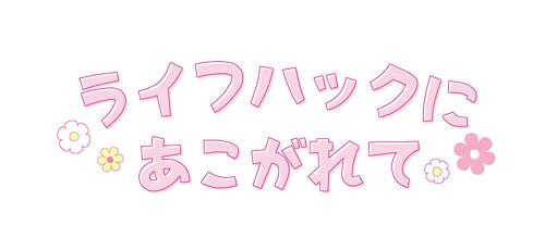 lf-title-pink