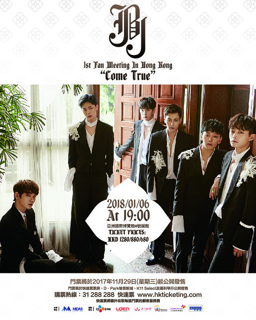 "JBJ 1st Fan Meeting In Hong Kong ""Come True"""
