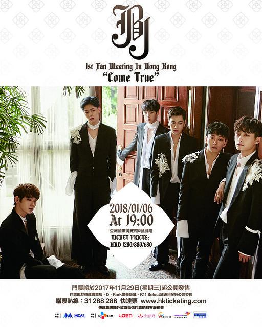 """JBJ 1st Fan Meeting In Hong Kong """"Come True"""""""