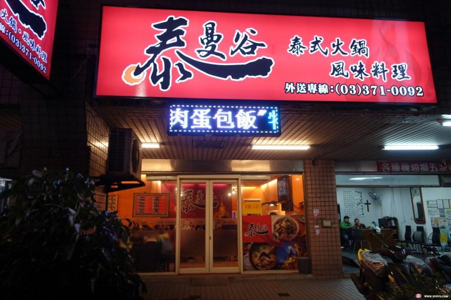 Bangkok,八德美食,小美冰淇淋,桃園美食,泰國香米飯,泰式火鍋,泰曼谷,香茅紅茶 @VIVIYU小世界