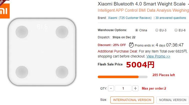 Xiaomi スマート体重計 現在価格