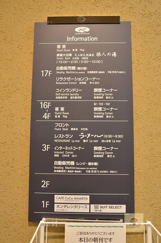 Route Inn飯店旭川站前-4