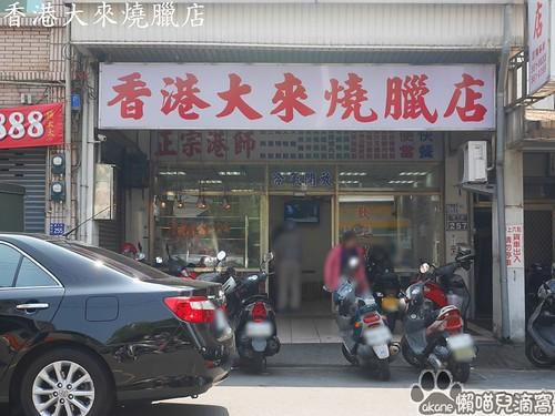 香港大來燒臘店