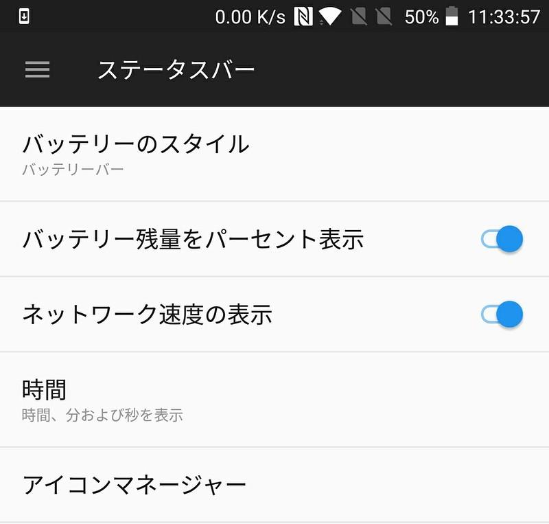 OnePlus 5T 設定 (9)