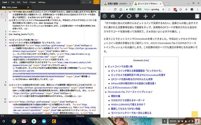 Chromebookでブログを書く