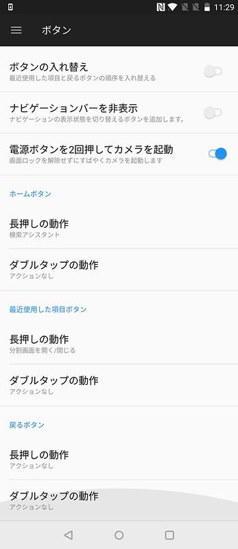 OnePlus 5T 設定 (6)