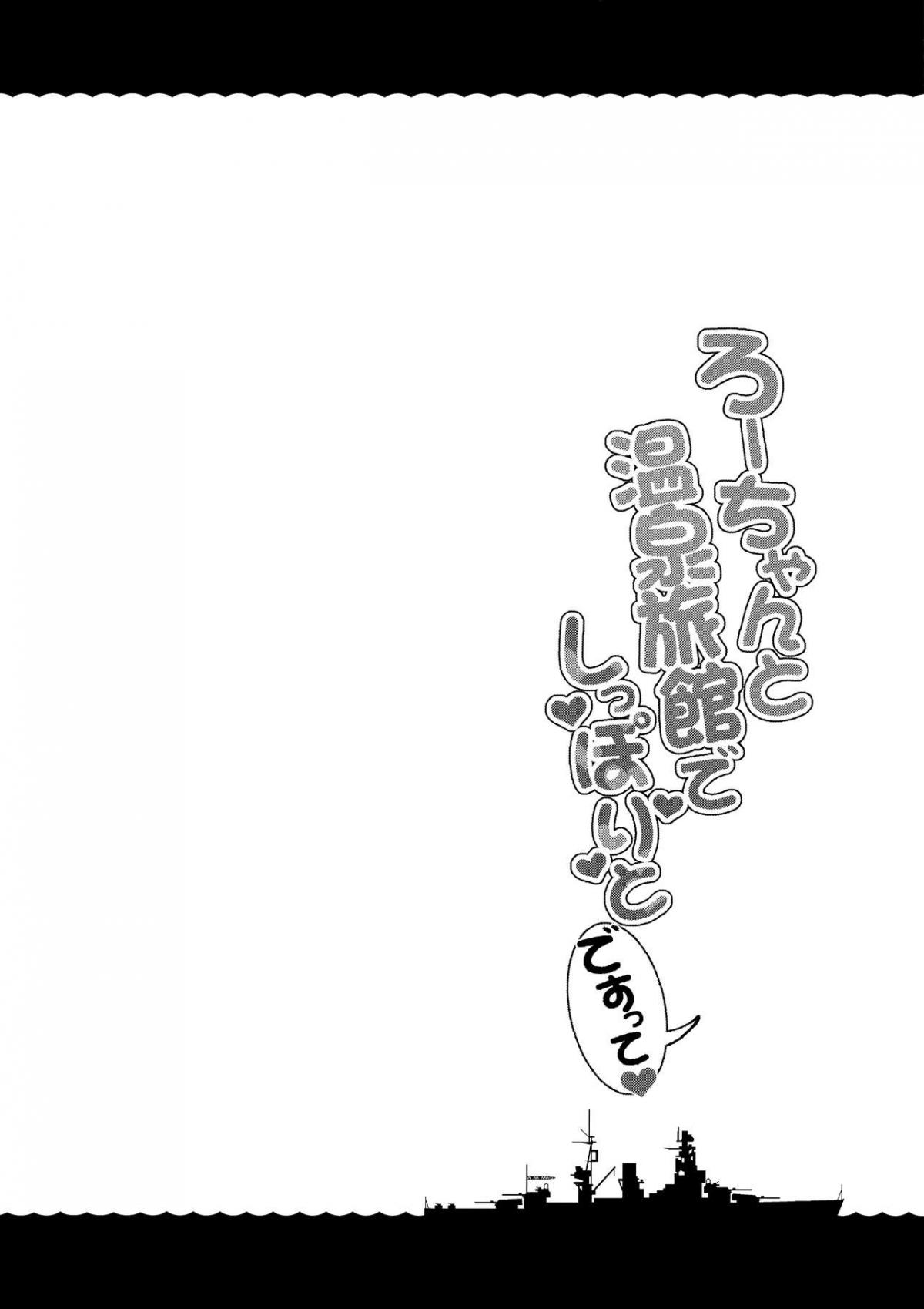 Hình ảnh  trong bài viết Ro-chan to Onsen Ryokan de Shippori to desutte