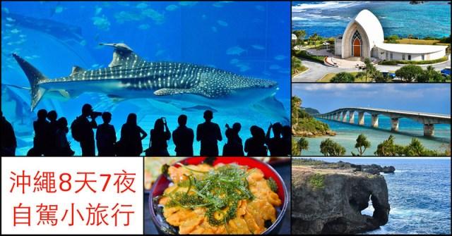 沖繩自駕環島, 沖繩機車環島, 沖繩自由行, 沖繩懶人包