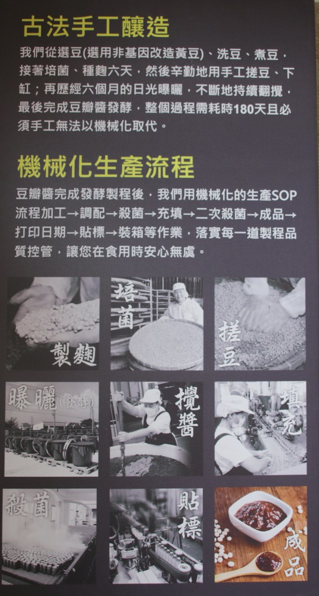 岡山志斌豆瓣醬 (7)