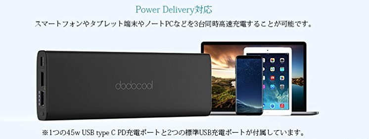 dodocool モバイルバッテリー PD対応 20100 mAh 3ポート付き  (3)