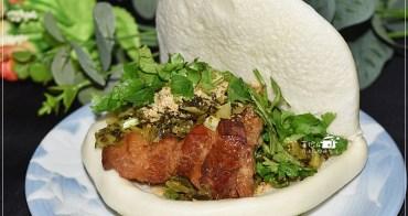 <點心食譜>尾牙吃刈包,一見就餓好好吃的台灣味(附實作影片)