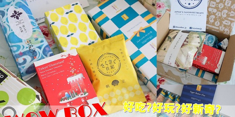 美食開箱「WOW BOX」 來自日本的人氣餅乾禮盒!好吃好玩好新奇,每月給你不同的零食驚喜。 海外直送 宅配到府 