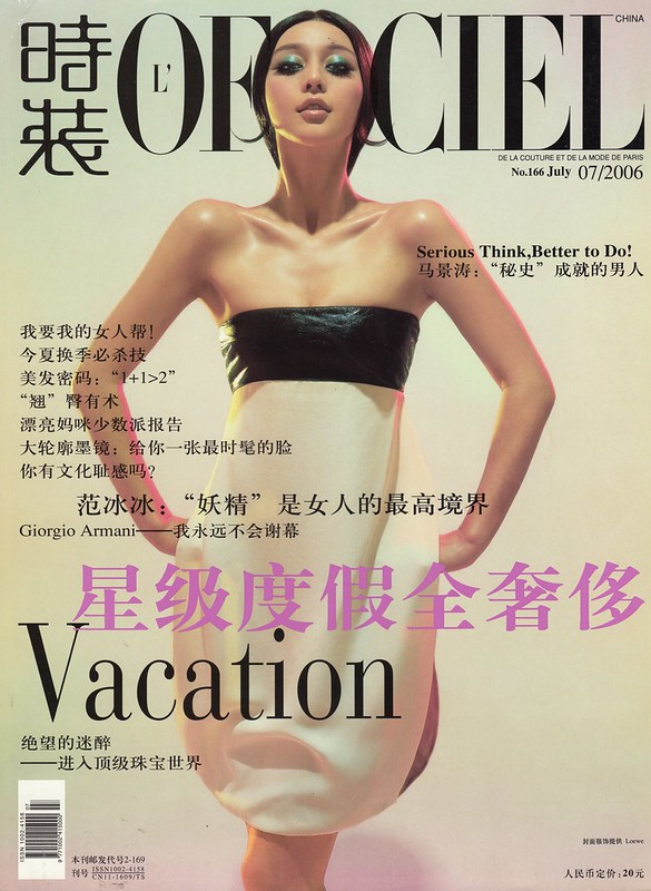 妖精は女性の最高状態 ファン・ピンピン :  ロフィシェル 第166号 2006年7月号 チェン・マン チャン・タン