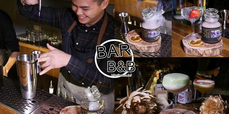 台南美食酒吧 結合時令新鮮水果風味調酒,舒適乾燥花空間。「 BAR  B&B」 台南調酒 台南酒吧推薦 