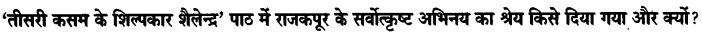 Chapter Wise Important Questions CBSE Class 10 Hindi B - तीसरी कसम के शिल्पकार शैलेंद्र 6