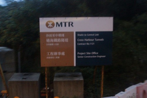 Entry to the MTR immersed tube tunnel casting basin at Shek O