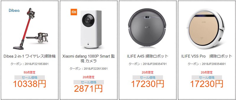 GearBest 年末年始セール (22)