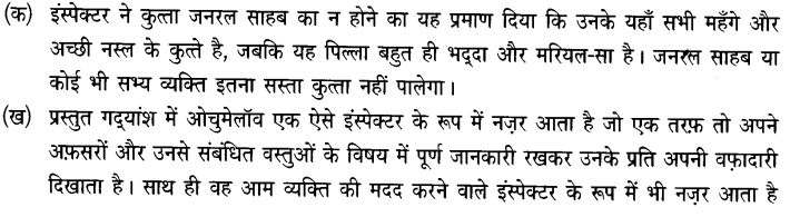 Chapter Wise Important Questions CBSE Class 10 Hindi B - गिरगिट 14a