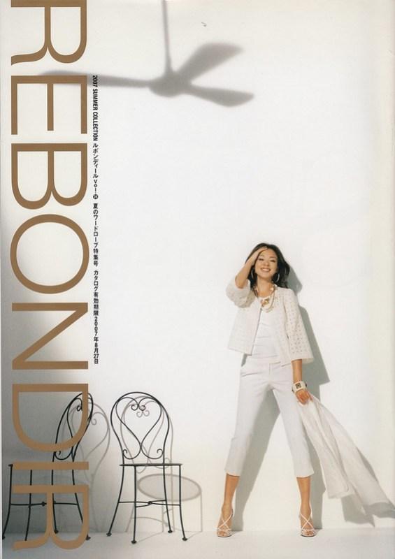 真夏の夜のシックエレガンス : SHIHO 2007 summer collection ルボンディール Vol.24