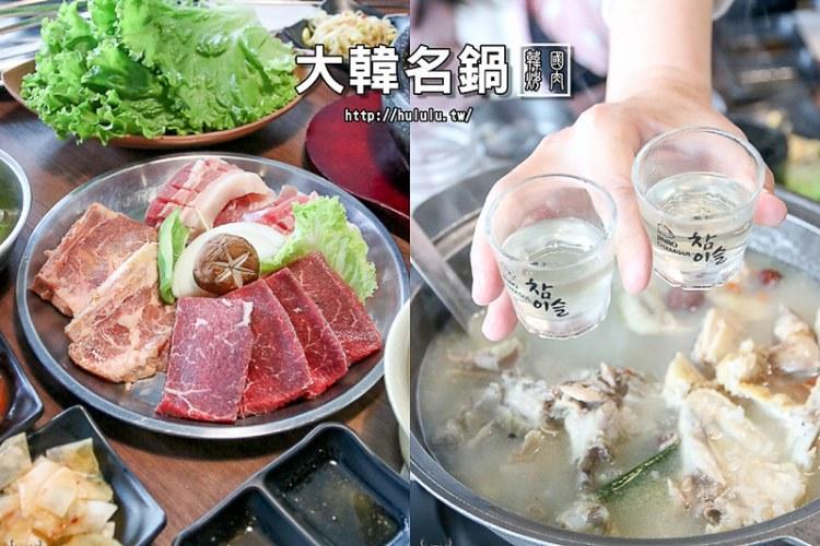 台南美食  大韓名鍋-崇明店新開幕!韓國烤肉,韓式鍋物讓你一嚐韓式的美味料理!聚餐推薦|韓式料理|文化中心|巴克禮公園|
