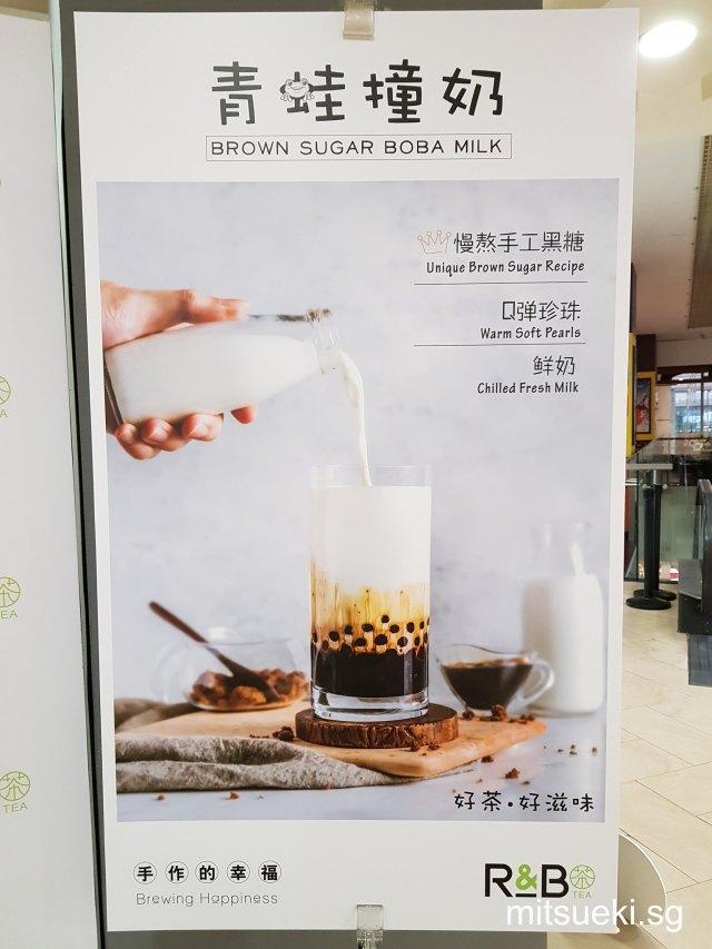 """[NEW] R&B Tea's Brown Sugar Boba Milk """"青蛙撞奶"""" launches ... Brown Sugar"""