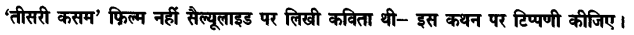 Chapter Wise Important Questions CBSE Class 10 Hindi B - तीसरी कसम के शिल्पकार शैलेंद्र 22