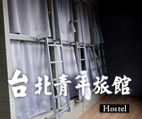 台北青年旅館