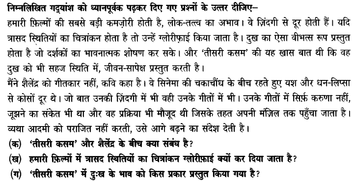 Chapter Wise Important Questions CBSE Class 10 Hindi B - तीसरी कसम के शिल्पकार शैलेंद्र 15