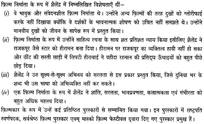 Chapter Wise Important Questions CBSE Class 10 Hindi B - तीसरी कसम के शिल्पकार शैलेंद्र 20a
