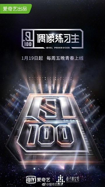 Idol Producer Poster