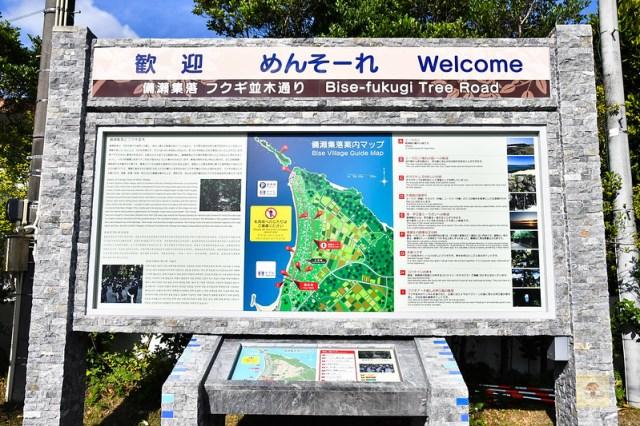 沖繩機車環島-41