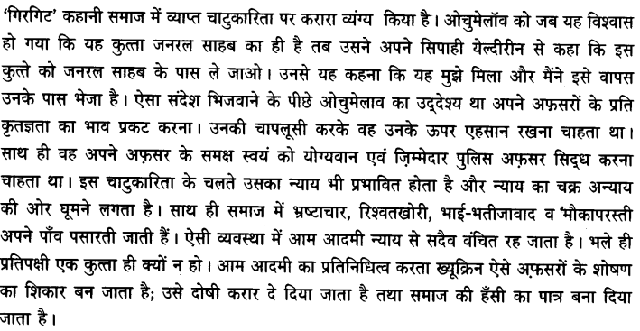 Chapter Wise Important Questions CBSE Class 10 Hindi B - गिरगिट 8a
